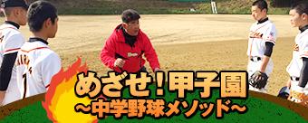 佼成学園アメリカンフットボール部、3年連続日本 …