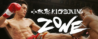 小林聡 KICKBOXING ZONE