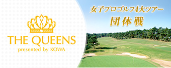 THE QUEENS presented by KOWA ~女子プロゴルフ4大ツアー団体戦~