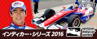 インディカー・シリーズ 2016 | ...