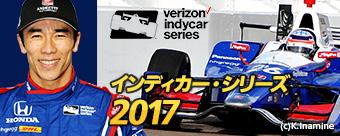 インディカー・シリーズ 2017