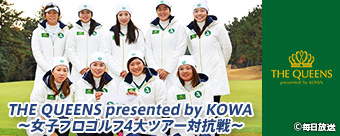 THE QUEENS presented by KOWA ~女子プロゴルフ4大ツアー対抗戦~