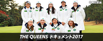 THE QUEENS ドキュメント2017