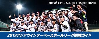 2019 リーグ 結果 ウィンター アジア