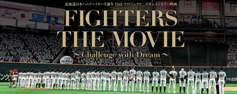 FIGHTERS THE MOVIE~Challenge with Dream~