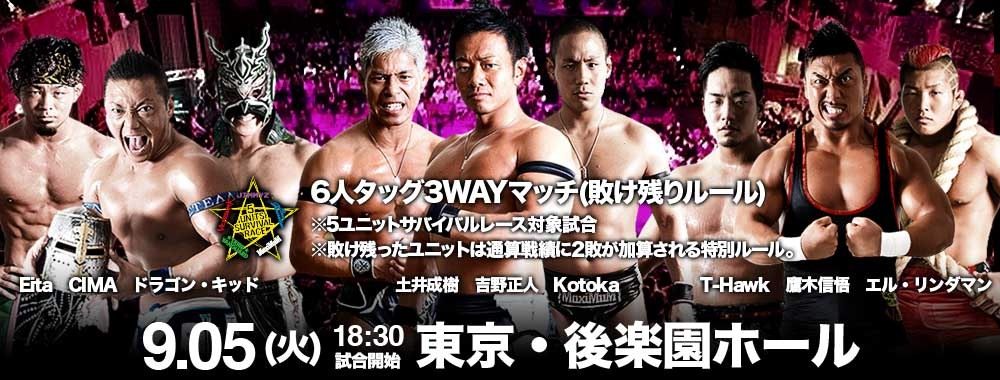 http://www.gaora.co.jp/dragongate/images/2017/0905tag.jpg