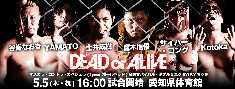 DEAD or ALIVE 2016 5.05 愛知県体育館