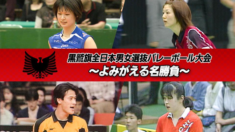 バレーボール | GAORA - CSスポーツチャンネル